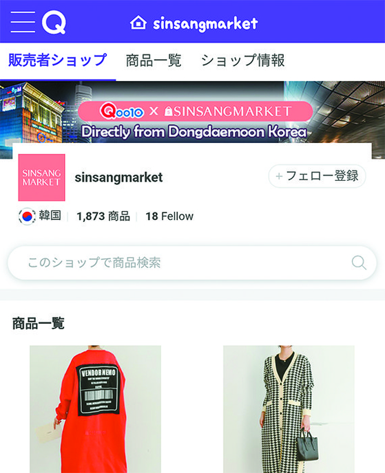 Sinsang Market, the fashion business-to-business market, connects Korean wholesalers with retail businesses across the globe in partnership with global e-commerce platform QuuBe. [QOO10]