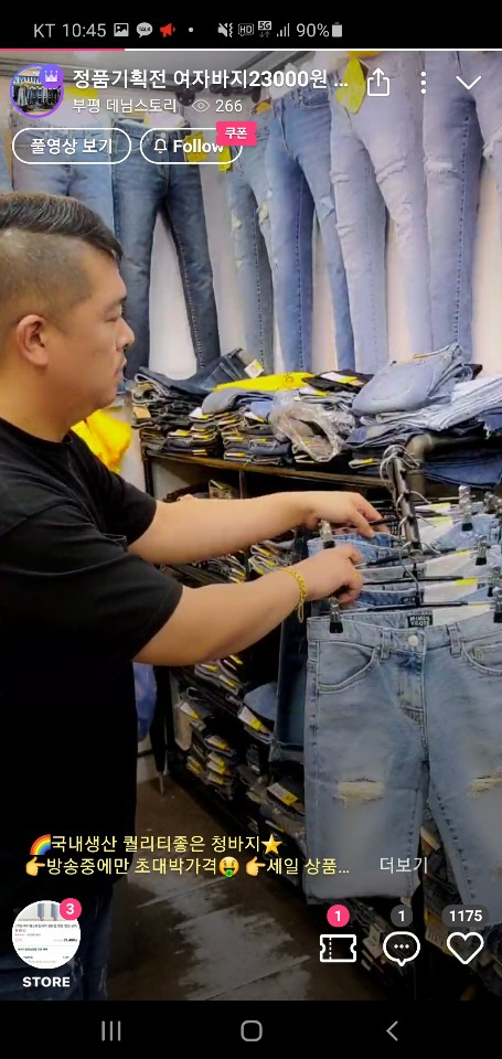 Kim Kyeong-hoon, a merchant in the underground shopping area of Bupyeong Station, Incheon, sells jeans through a live commerce show. [SCREEN CAPTURE]